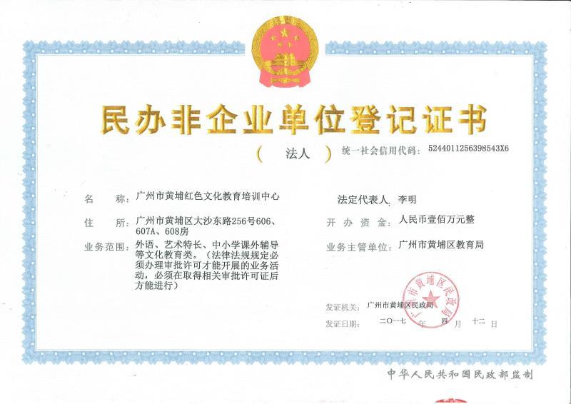 民办非登记证书(正).jpg