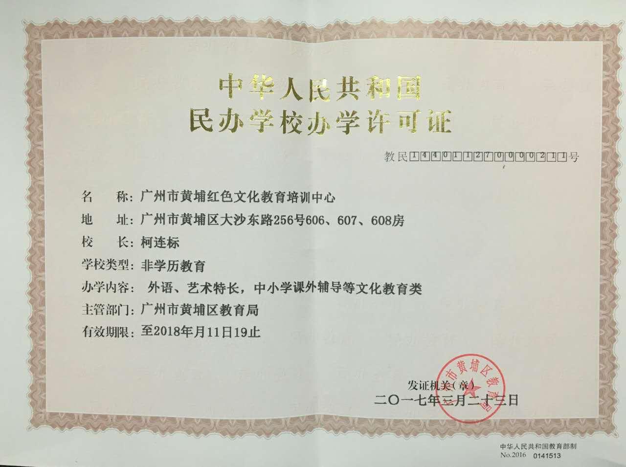 中心办学许可证(2017).jpg