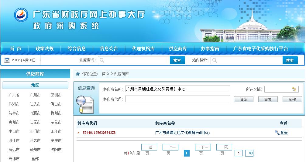 广东省政府采购供应商.png
